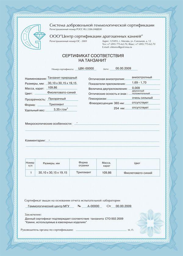Сертификат соответствия на танзанит